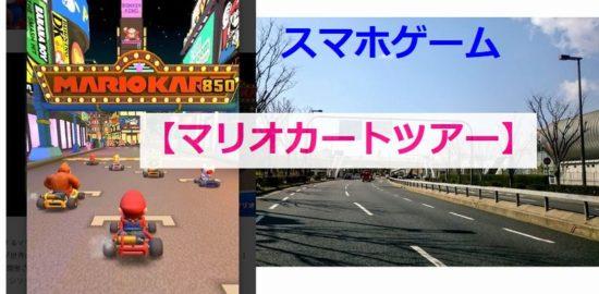 スマホアプリ「マリオカートツアー」攻略