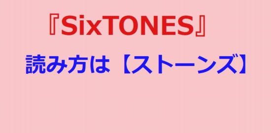 SixTONESのよみかた