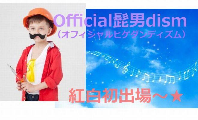 紅白出場 Official髭男dism