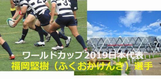 ラグビー選手の福岡選手