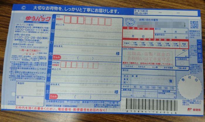 を 送る 局 荷物 郵便