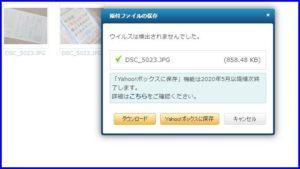 ヤフーメールのファイルダウンロード