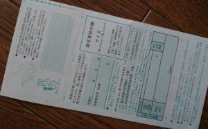 個人番号カード交付申請書裏面