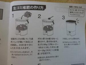 生ごみで肥料を作る方法