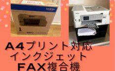 ブラザーインクジェットプリンター複合機 MFC-J1605DNに買い替えして設定