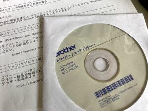 複合機のCD-ROM
