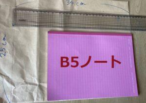 定形外郵便の規格内サイズ