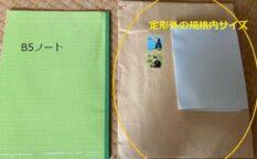 定形外郵便物 規格内サイズの大きさ